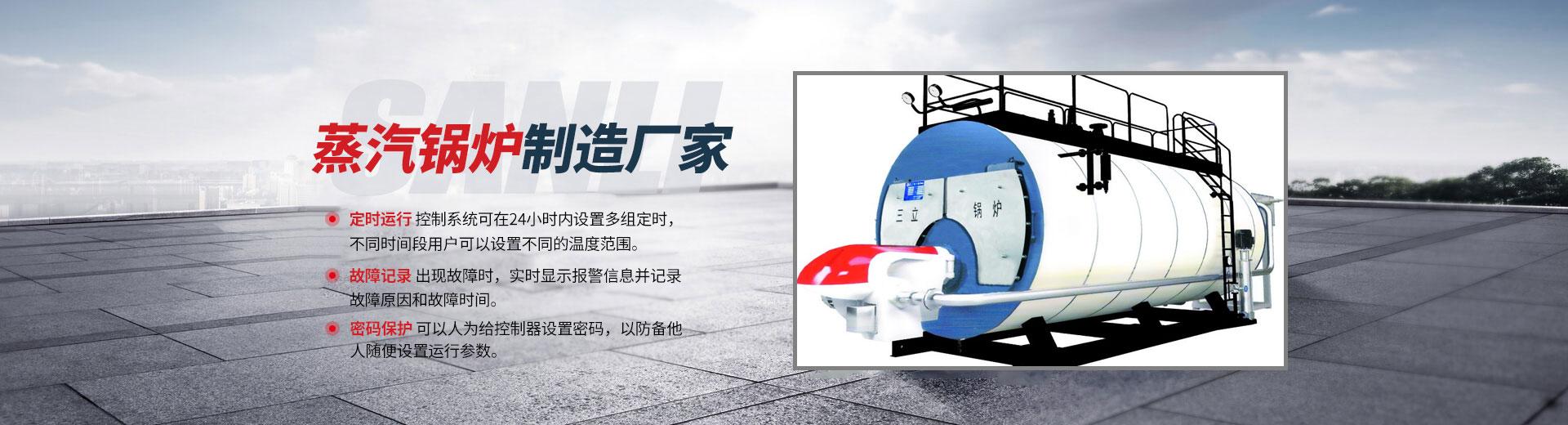 安阳三立锅炉科技有限公司